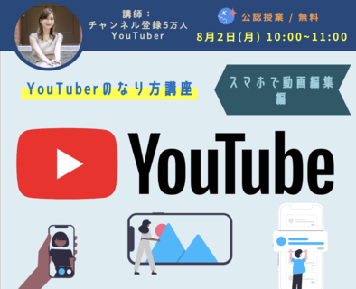 YouTuberのなり方講座【スマホで動画編集!編】