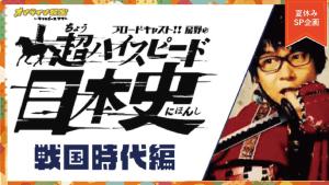 ブロードキャスト!!房野の「超ハイスピード日本史」~戦国時代編~