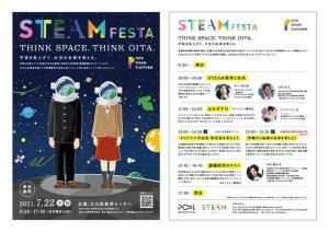 【全国初!】STEAM教育を体感する高校生向けオンラインイベント「STEAMフェスタ」