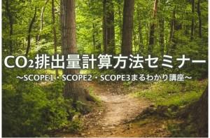 CO2排出量計算方法セミナー〜SCOPE1.SCOPE2.SCOPE3まるわかり講座