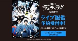 舞台「デュラララ!!」~円首方足の章~DMM.comでライブ配信