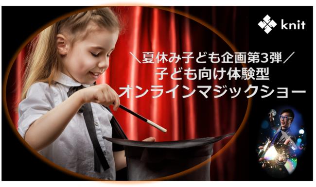 プロのマジシャンによる【オンライン体験型マジックショー】