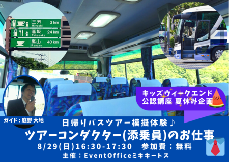 模擬バスツアー体験♪ツアーコンダクター(添乗員)のお仕事