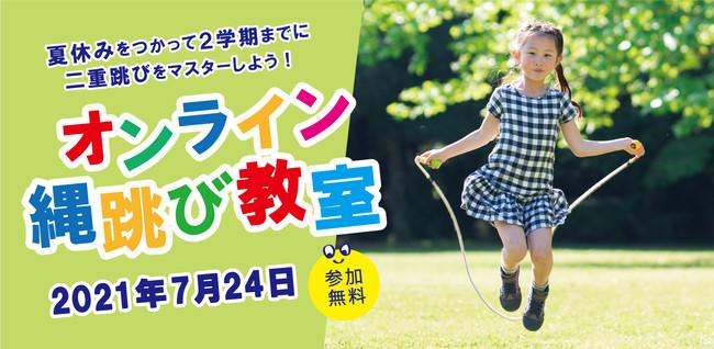 小学生のためのオンライン縄跳び教室