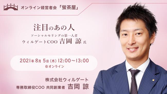 経営者限定のオンライン勉強会「注目のあの人 ~ソーシャルセリングの第一人者 ウィルゲートCOO 吉岡 諒 氏~」