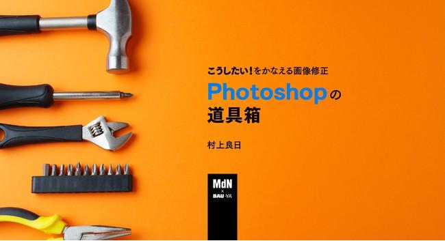 「こうしたい!をかなえる画像修正 Photoshopの道具箱」