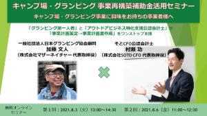 【無料セミナー】事業再構築補助金を活用しキャンプ場・グランピングを始めよう!~