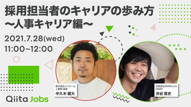 オンラインセミナー「採用担当者のキャリアの歩み方〜人事キャリア編〜」