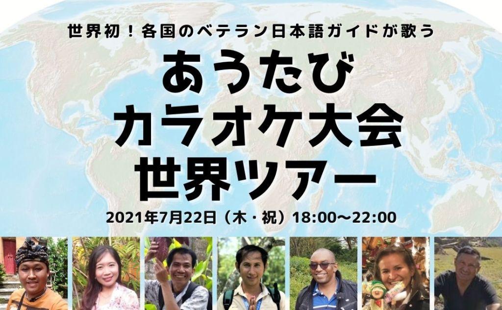 世界5か国を周遊!各国の日本語ガイドが歌う 、あうたびカラオケ大会世界ツアー
