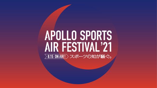 APOLLO SPORTS AIR FESTIVAL '21~スポーツの知が騒ぐ。~
