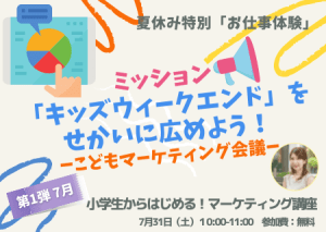 【夏休み特別ミッション!】マーケティングのお仕事に挑戦!