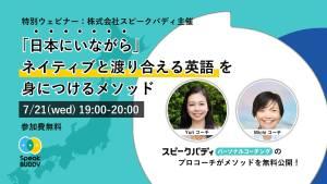 特別ウェビナー『「日本にいながら」ネイティブと渡り合える英語を身につけるメソッド』