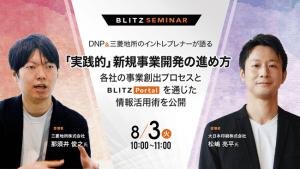 「新規事業開発の進め方」セミナー