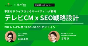 【無料】事業をドライブさせるテレビCM x SEOの戦略設計