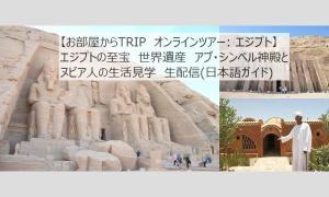 【お部屋からTRIP オンラインツアー: エジプト】エジプトの至宝世界遺産 アブ・シンベル神殿とヌビア人の生活 生配信