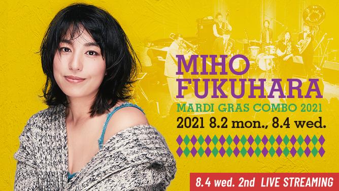 【配信】福原みほ『MIHO FUKUHARA Mardi Gras Combo 2021』