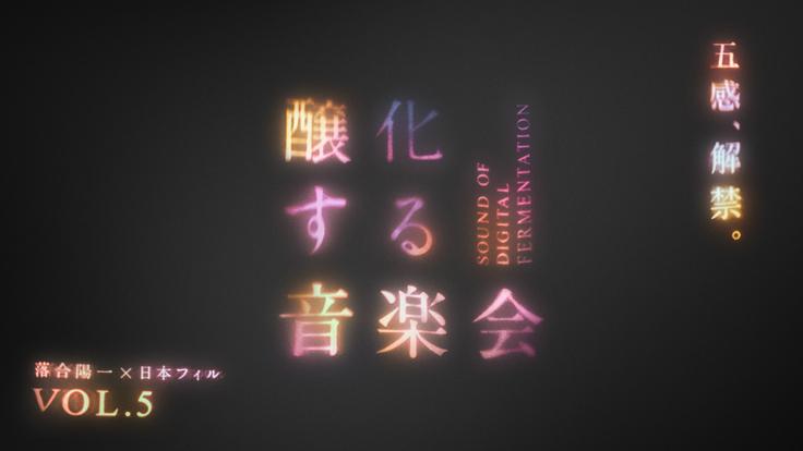 落合陽一×日本フィル プロジェクトVOL.5 《醸化する音楽会》