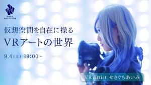 VRアーティスト・せきぐちあいみ、先生になる!角川ドワンゴ学園N/S高・N中の特別授業に登壇