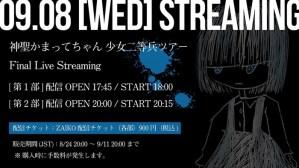 神聖かまってちゃん 「少女二等兵ツアー」Final Live Streaming