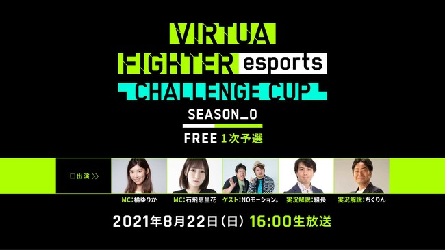 セガ公式「VIRTUA FIGHTER esports CHALLENGE CUP SEASON_0 FREE 1次予選」