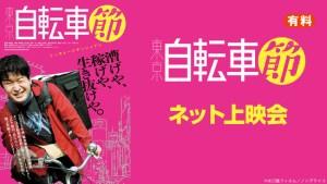 青柳 拓監督作品 映画『東京自転車節』をニコニコ生放送で上映