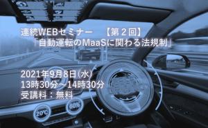 自動運転とモビリティサービスに関わる法務