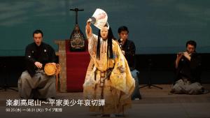 楽劇高尾山~平家美少年哀切譚 伝承のたまてばこ~多摩伝統文化フェスティバル2021~