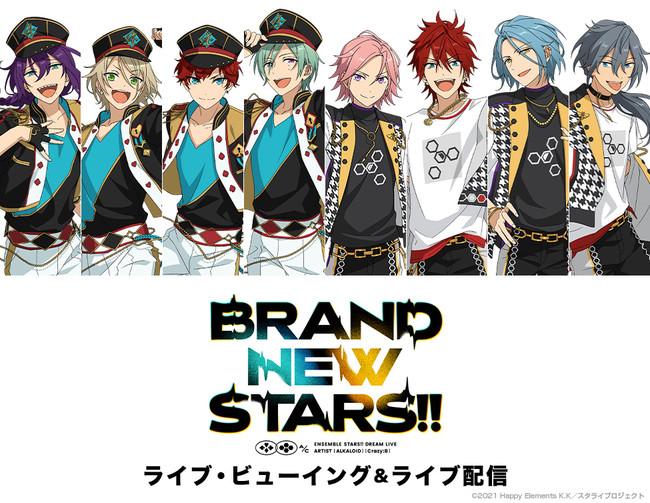 あんさんぶるスターズ!!DREAM LIVE -BRAND NEW STARS!!- 生配信