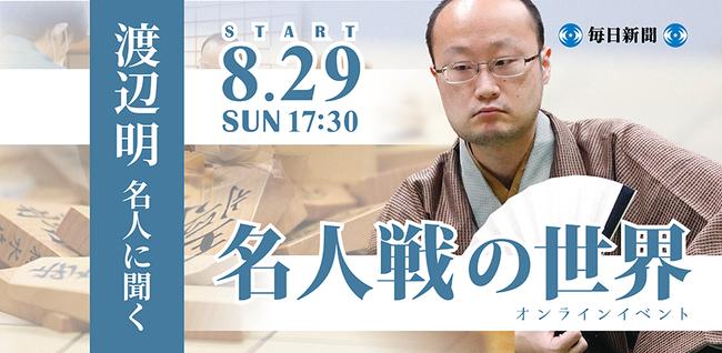 「現役最強」棋士・渡辺明名人に聞く! オンライントークLIVE「名人戦の世界」