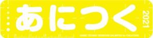アニメ制作技術の総合イベント「あにつく2021」