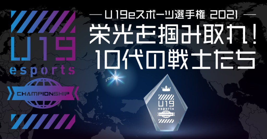 LoL|U19eスポーツ選手権 2021 決勝大会