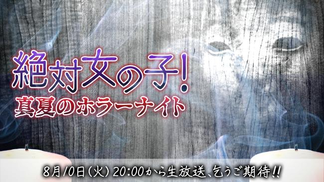 スペシャル納涼版「絶対女の子!真夏のホラーナイト」
