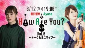 直田姫奈×AyasaのHow Are You?〜 Vol.0トーク&ミニライブ〜