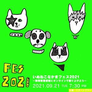 いぬねこなかまフェス2021〜動物愛護週間をオンラインで盛り上げよう〜