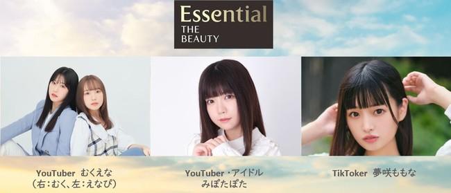Essential THE BEAUTY 新製品発表会