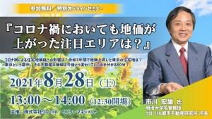明治大学名誉教授 市川宏雄氏が語るオンラインセミナー「コロナ禍においても地価が上がった注目エリアは?」