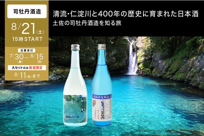 清流・仁淀川と400年の歴史に育まれた日本酒、土佐の司牡丹酒造を知る旅
