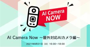 生産性向上に効く、AIカメラ活用の事例とノウハウを学ぶ!AIカメラ活用セミナー