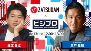 InterFM「ビジプロ」 × ZATSUDAN - オンラインイベント