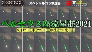 8年に一度の好条件「ペルセウス座流星群2021」YouTubeライブ中継