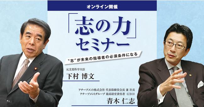 元文部科学大臣・下村博文氏が語る、「未来の指導者の条件」とは?