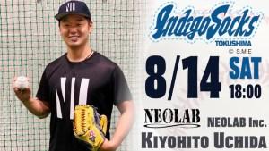 野球アカデミーNEOLAB代表 内田聖人がプロ野球始球式世界最速に挑戦
