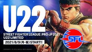 ストリートファイターリーグ: Pro-JP 2021 U-22大会