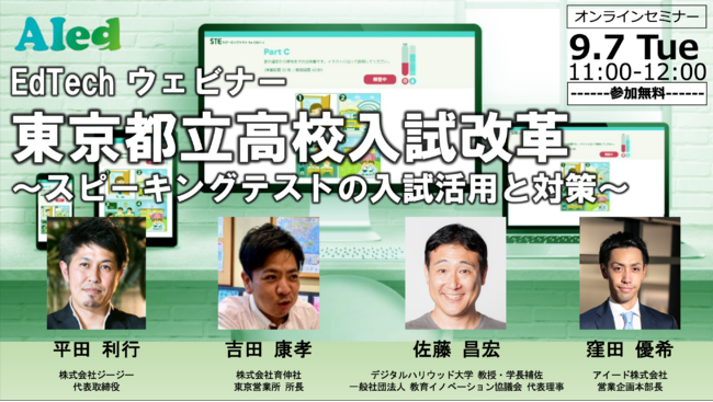 東京都立高校入試改革~スピーキングテストの入試活用と対策~