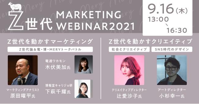Z世代を動かすマーケティングウェビナー2021
