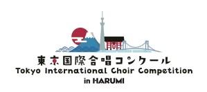 第3回 東京国際合唱コンクール in HARUMI