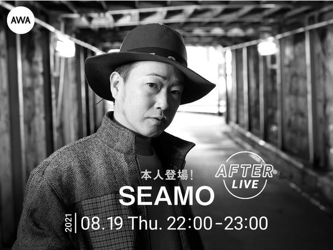 SEAMO公式アフターパーティー