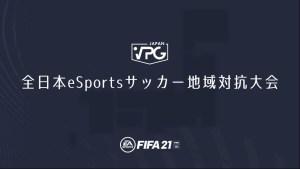 FIFA21 VPG JAPAN 全日本eSportsサッカー地域対抗大会 決勝トーナメント 後夜祭
