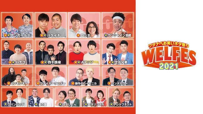 ワタナベお笑いネタ祭り2021~WEL FES~
