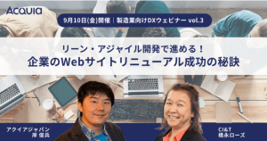 リーン・アジャイル開発で進める!企業のWebサイトリニューアル成功の秘訣